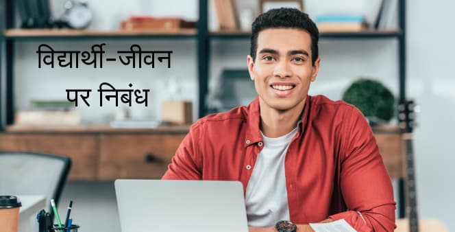 Essay-on-Student-Life-in-Hindi